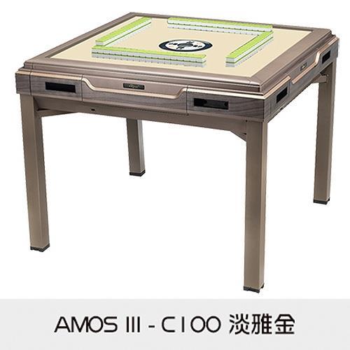 東方不敗 電動麻將桌-餐桌系列-AMOS III-C100