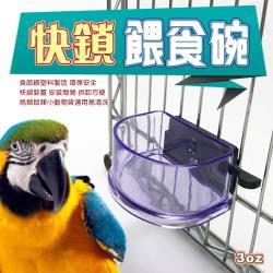 金德恩 美國製造 LIXIT鸚鵡鳥鼠兔類快鎖飼料飲水餵食碗90cc