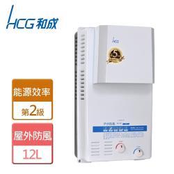 【HCG 和成】GH1233- 屋外防風型熱水器-12公升-僅北北基含安裝