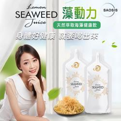 【SAOSIS守席】藻動力小分子健康飲11盒健康組