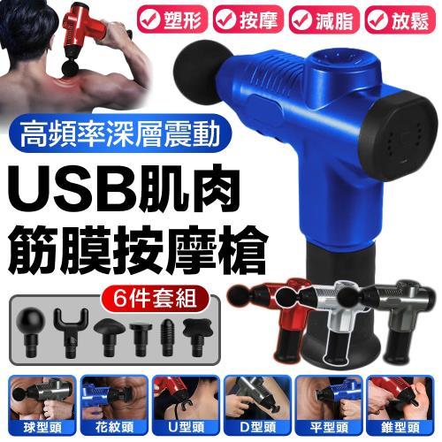 FJ專業肌肉筋膜按摩槍K1(USB充電款)/