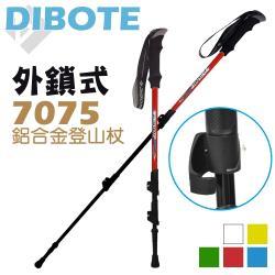 DIBOTE迪伯特  7075鋁合金 三代外鎖式登山杖 一入
