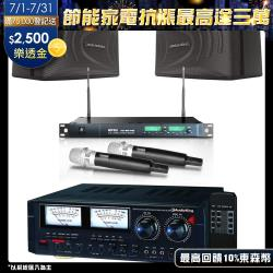 卡拉OK套組 Audioking HD-1000擴大機+ACT-869 PRO無線麥克風+KSP90B 卡拉OK喇叭