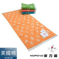 MORINO摩力諾-美國棉趣味字母緹花毛巾(1條)