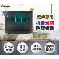 超值2入↘Digimax金德恩 營業專用抗敏滅菌除塵蹣機 DP-3EA(最大有效範圍80坪 紫外線滅菌 通過抗菌測試 台灣製造)