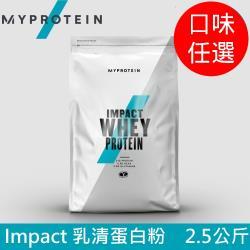 【英國 MYPROTEIN】Impact 乳清蛋白粉(口味任選/2.5kg/包)