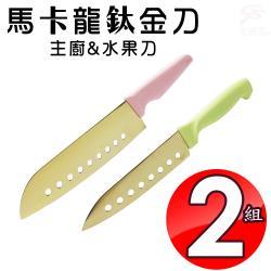 金德恩 台灣製造 2組馬卡龍鈦金刀1組2入/主廚刀/水果刀/隨機色