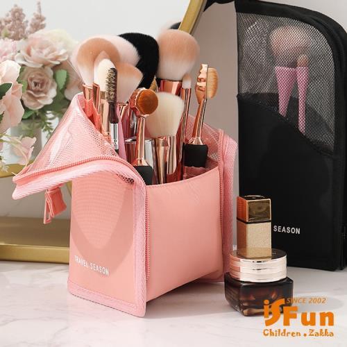iSFun立體置物 桌面旅行收納防水化妝包 粉