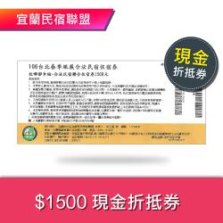 宜蘭民宿聯盟$1500現金折抵券