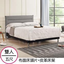 Homelike 路可布面皮革床組-雙人5尺(淺灰)