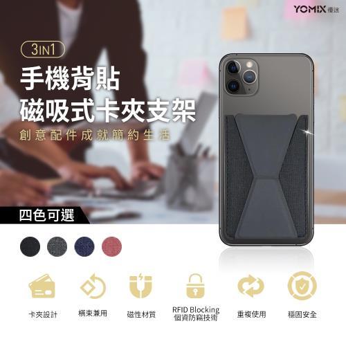 【YOMIX優迷】3in1手機背貼磁吸式卡夾支架(手機支架