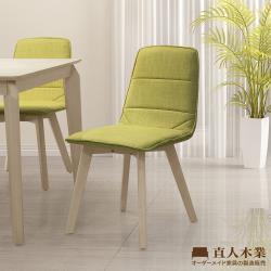 日本直人木業-簡約日式ANN芥末綠亞麻布全實木椅