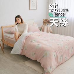 BUHO 100%TENCEL天絲床包枕套組-雙人加大(花嫁祈願)