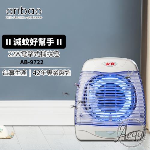 【Anbao安寶】