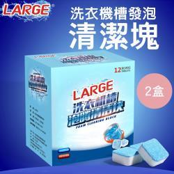 CS22 超濃縮強效洗衣機清潔錠-2盒24入