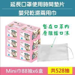 Leshi樂適 延長口罩使用墊/乾濕兩用巾Mini Size - 88抽x6盒(共528抽)