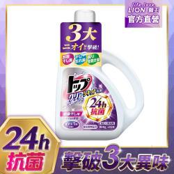 日本獅王LION 抗菌洗衣精900g