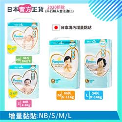 Pampers幫寶適尿布 增量版黏貼 NB / S / M / L(任選/3包/箱)日本境內