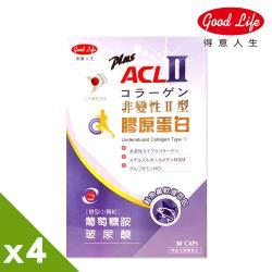【得意人生】新升級Plus非變性II型膠原蛋白+玻尿酸 四入組(30粒/盒) 贈 EXB群糖衣錠 乙罐(30粒)