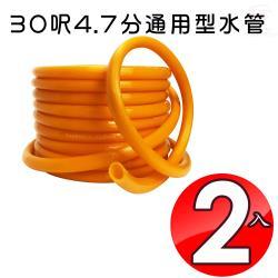 金德恩 台灣製造 2入30呎4.7分通用型水管/洗車/澆花/清洗