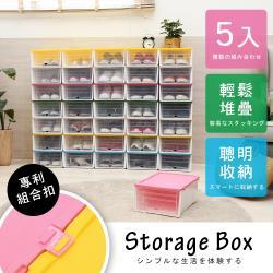 澄境  5入組-MIT馬卡龍滑蓋式收納鞋盒/整理箱