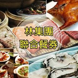 台中林酒店/高雄林皇宮/台北豐FOOD 平日午晚餐吃到飽餐券4張組*