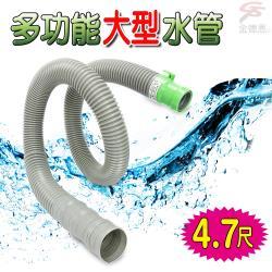 金德恩 可裁剪4.7尺排水軟管/水糟/洗衣機/流理台