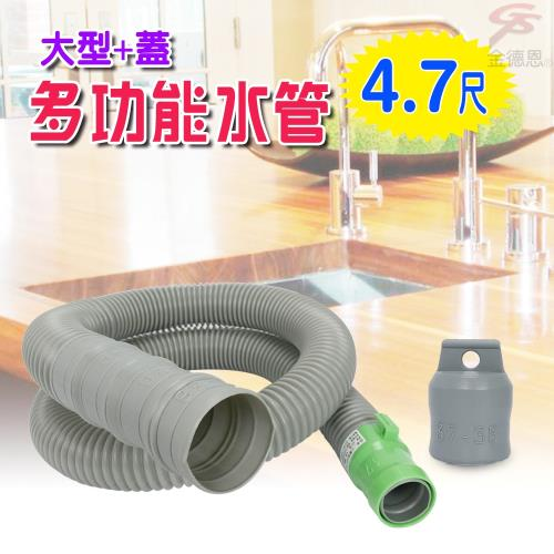 金德恩 可裁剪4.7尺排水軟管附蓋/水糟/洗衣機/流理台