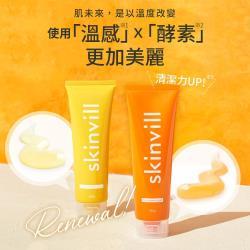 olina_Skinvill 溫感卸妝凝膠/溫感去角質卸妝凝膠 200g