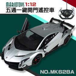 【瑪琍歐玩具】1:12 五通一鍵開門遙控車/MK628A