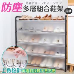 Mr.J家居生活 防塵多層組合鞋架  5層長款