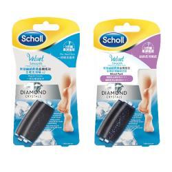Scholl 爽健晶鑽極致電動去硬皮機滾輪頭 任選(一般款/組合款) 2入/盒