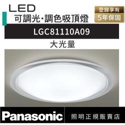 好商量~Panasonic 國際牌 68W  LGC81110A09 大光量 透明外框 LED 遙控吸頂燈 調光調色吸頂燈  110V 適合10坪