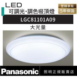 好商量~Panasonic 國際牌 68W  LGC81101A09 大光量 LED 遙控吸頂燈 調光調色吸頂燈  110V 適合10坪