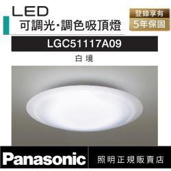 好商量~Panasonic 國際牌 32.7W  LGC51117A09 白境 LED 遙控吸頂燈 調光調色吸頂燈  110V 適合7坪