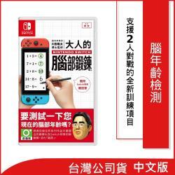 Nintendo任天堂 大人的Nintendo Switch腦部鍛鍊 中文版(台灣公司貨)