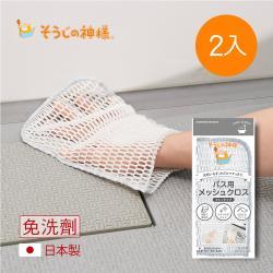 日本神樣 掃除之神 日製免洗劑浴室專用快乾無死角清潔網狀手套刷-2入