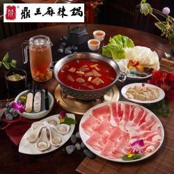 【鼎王麻辣鍋】雙人套餐全台門市通用券POS(平假日適用)