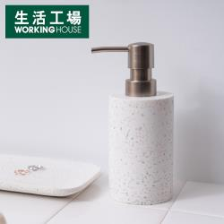 【生活工場】Terrazzo水磨石乳液罐