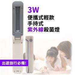 3W 便攜式輕款無線手持紫外線殺菌燈(1入) 出差旅遊外宿必備!