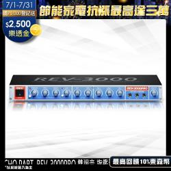 ECHO PART REV-3000PRO 家庭雙迴音 旗鑑型 麥克風迴音 混音器