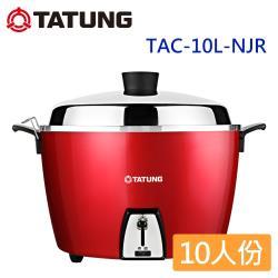 (全新福利品)TATUNG大同 10人份全304不鏽鋼電鍋 TAC-10L-NJR-庫