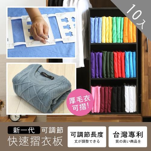 澄境 10入組(30片)-專利可調節6秒快速摺衣板 折衣板 疊衣板