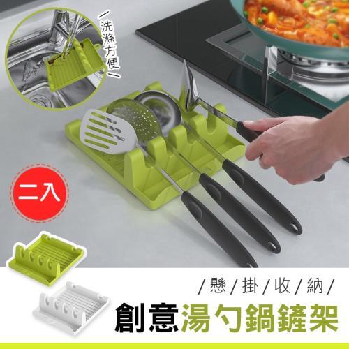 創意廚房湯勺鍋鏟架(超值2入)