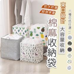 大容量折疊式束口收納洗衣籃(100L)
