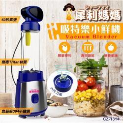 【犀利媽媽】隨行真空研磨小鮮機(咖啡豆/果汁冰沙/副食品/各式飲品)