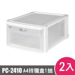 樹德SHUTER 可堆疊魔法收納力玲瓏盒 A4-PC-2410 2入