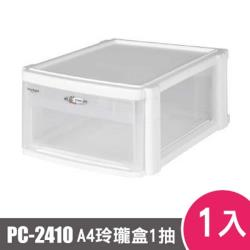 樹德SHUTER 可堆疊魔法收納力玲瓏盒 A4-PC-2410 1入