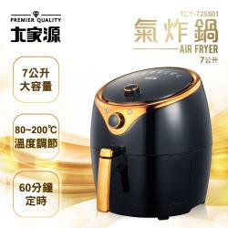 大家源 7公升健康免油氣炸鍋TCY-725501