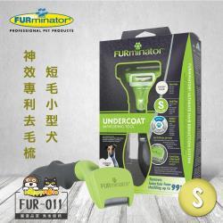 美國FURminator 神效專利去毛梳-短毛小型犬FUR-011